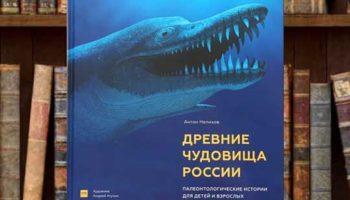 Древние чудовища России | Книга
